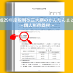 平成29年度税制改正大綱