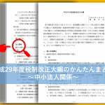 H29税制改正大綱の中小法人関係
