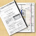 所得税関係のマイナンバー