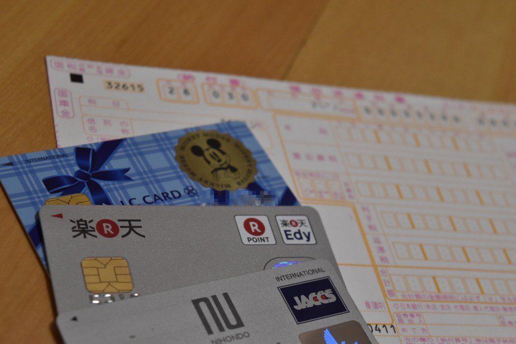 国税クレジットカード納付