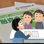 創業融資の申込