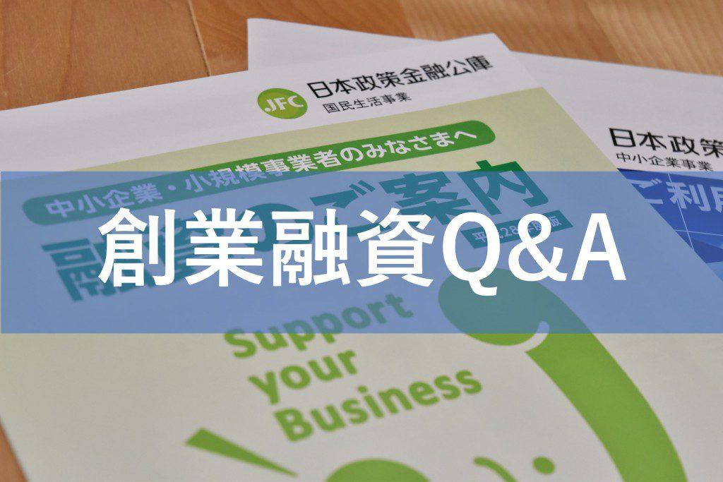 創業融資Q&A