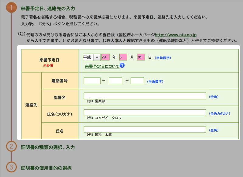 請求 納税 交付 書 書 証明 納税証明書の交付請求書のダウンロード及び手続